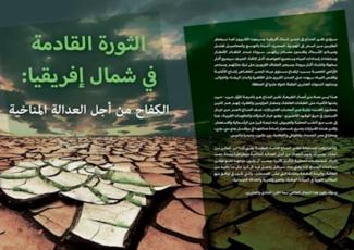climate_justice_na